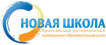 ГОУ ДО ЯО «Ярославский региональный инновационно-образовательный центр  «Новая школа»